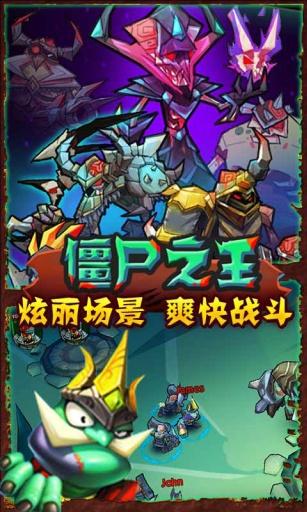 【免費角色扮演App】僵尸之王-APP點子