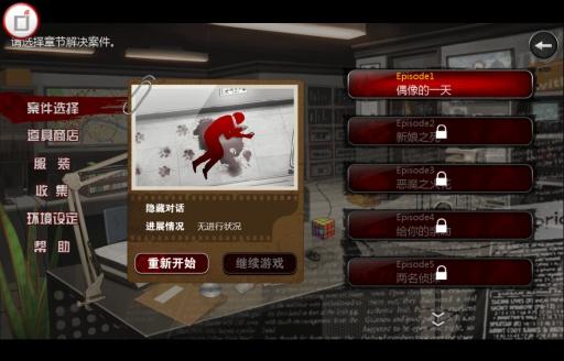 口袋侦探2 汉化版