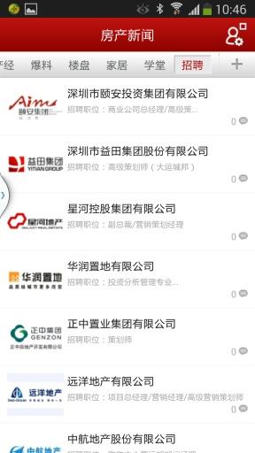 房产新闻|玩新聞App免費|玩APPs