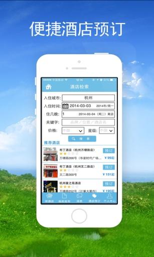 【策略】逃出旅馆-癮科技App