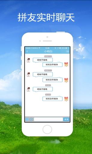 玩免費社交APP|下載拼酒店 app不用錢|硬是要APP
