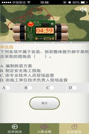 中学教师资格考试题库截图2
