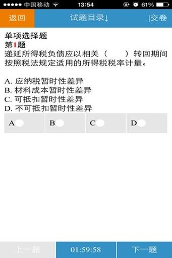 中学教师资格考试题库截图3