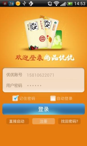 尚品优优 生活 App-愛順發玩APP