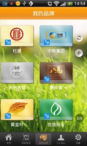 尚品优优 生活 App-癮科技App