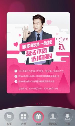 【免費生活App】LG电子-APP點子