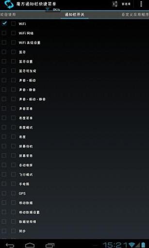 魔方通知栏快捷菜单