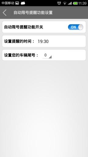 生活必備免費app推薦|天津违章查询線上免付費app下載|3C達人阿輝的APP
