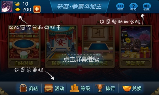 玩免費棋類遊戲APP|下載争霸斗地主 app不用錢|硬是要APP