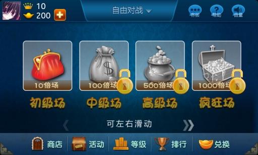 【免費棋類遊戲App】争霸斗地主-APP點子