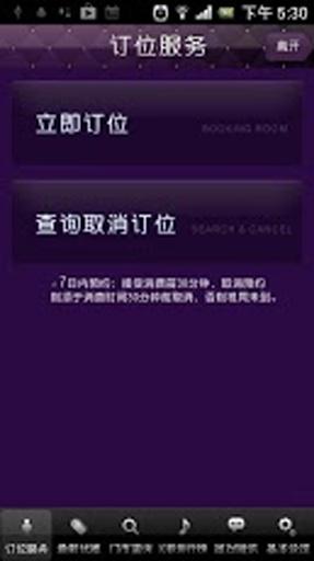 钱柜KTV 中国地区适用
