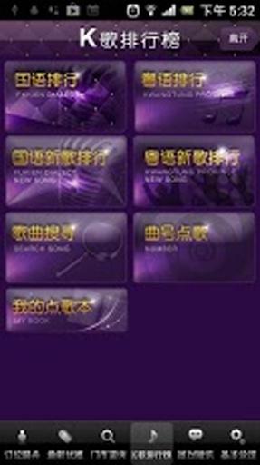 玩生活App|钱柜KTV (中国地区适用)免費|APP試玩