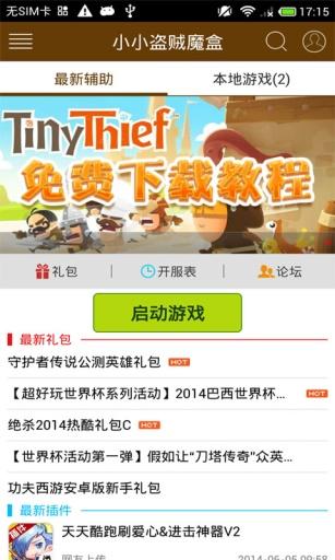 小小盗贼魔盒|玩遊戲App免費|玩APPs
