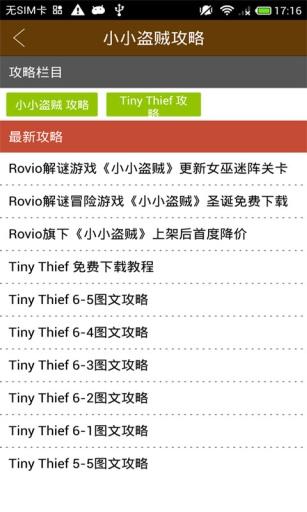 玩免費遊戲APP|下載小小盗贼魔盒 app不用錢|硬是要APP