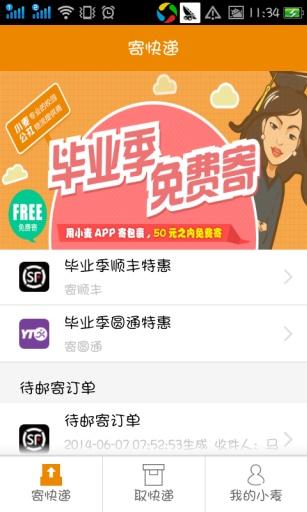 小麦公社app