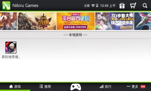 玩免費遊戲APP|下載Nibiru手柄游戏乐园 app不用錢|硬是要APP