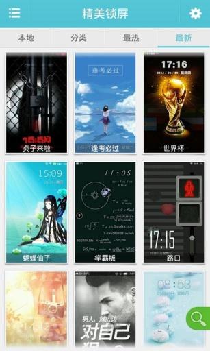 毕业季主题壁纸锁屏 工具 App-愛順發玩APP