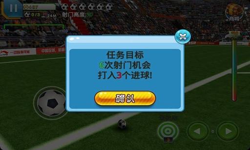 玩免費體育競技APP|下載终极任意球 app不用錢|硬是要APP