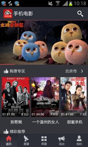 玩媒體與影片App|手机电影免費|APP試玩