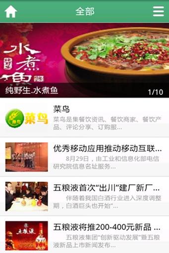 菜鸟CN 玩新聞App免費 玩APPs