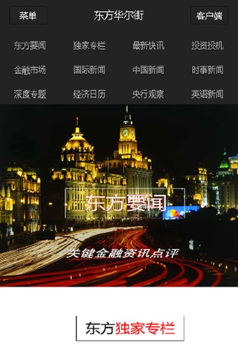 东方华尔街 財經 App-愛順發玩APP