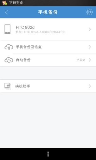 天翼云-免费网盘 美图 通讯录备份