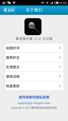 掌龙放大镜 生活 App-癮科技App