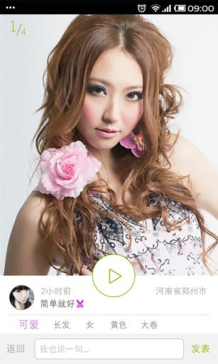 【免費生活App】蜜豆发型师HD-APP點子