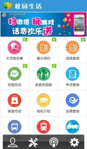 玩免費生產應用APP|下載爱校园 app不用錢|硬是要APP