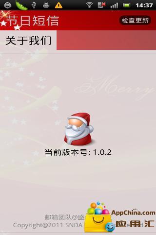 节日祝福 通訊 App-癮科技App