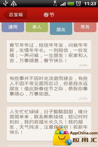 节日短信贺卡DIY 工具 App-癮科技App
