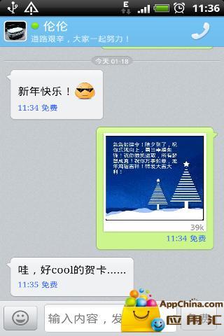 节日短信贺卡DIY 工具 App-愛順發玩APP