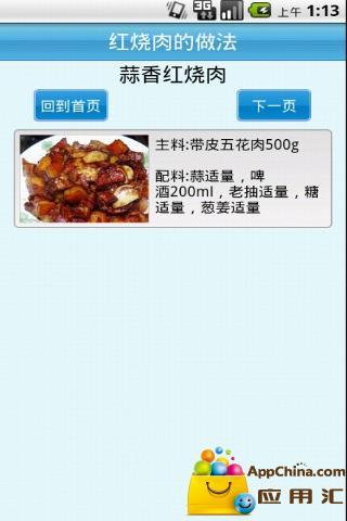红烧肉大全|玩生活App免費|玩APPs