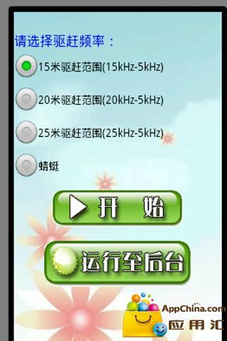 驱蚊精灵v2.0 生活 App-愛順發玩APP