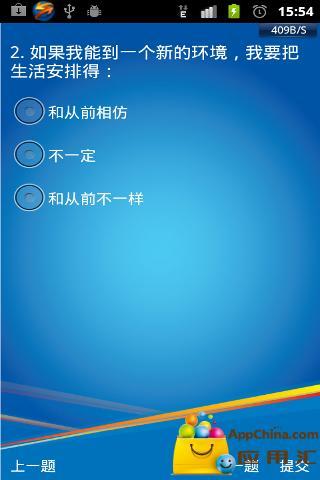 EQ测试 社交 App-愛順發玩APP