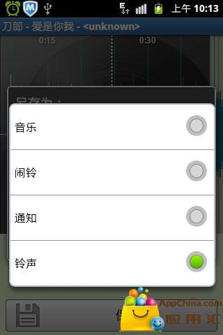 TT手机铃声编辑器