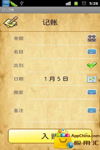 iPhone 軟體- 想請大家推薦記帳APP(需有信用卡分期...等功能) - 蘋果討 ...