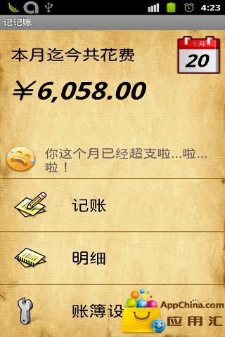 记记账 財經 App-愛順發玩APP