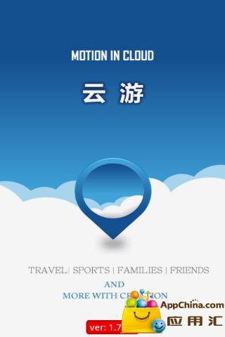 云游 旅游 户外GPS定位 运动记录 圣诞版