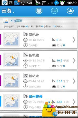 云游 旅游 户外GPS定位 运动记录 圣诞版截图2