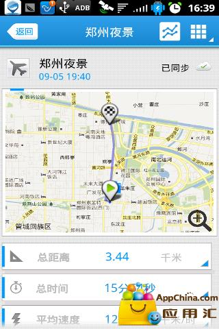 云游 旅游 户外GPS定位 运动记录 圣诞版截图3