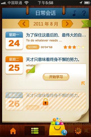 玩免費生產應用APP 下載天天英语 app不用錢 硬是要APP