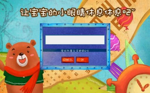 糖果派儿童乐园 生活 App-愛順發玩APP