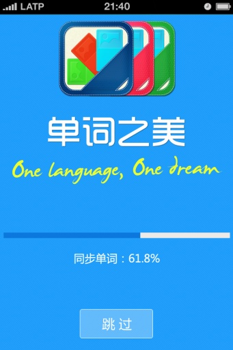 单词之美考研-开拓词汇量 生產應用 App-愛順發玩APP