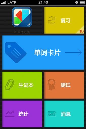 单词之美托福-开拓词汇量 生產應用 App-愛順發玩APP