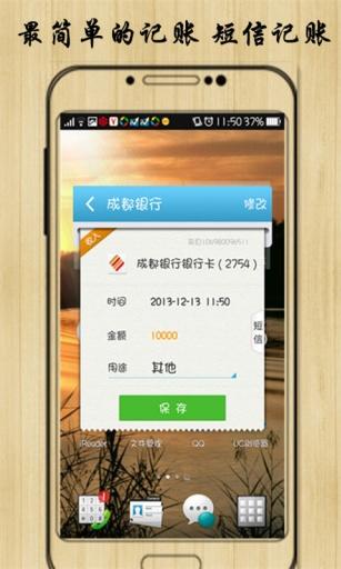 卡卡记账(银行信用卡短信记账 股票 理财)