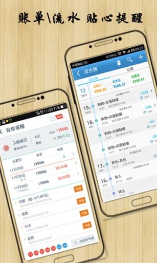 卡卡记账(银行信用卡短信记账 股票 理财)|玩財經App免費|玩APPs