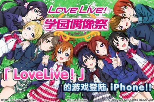 LoveLive 学园偶像祭国服版