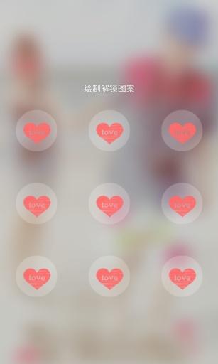 玩免費工具APP|下載浪漫情侣九宫格锁屏 app不用錢|硬是要APP