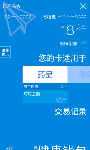 健康钱包 生活 App-愛順發玩APP